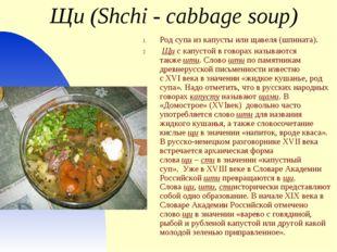 Щи (Shchi - cabbage soup) Род супа из капусты или щавеля (шпината). Щис капу