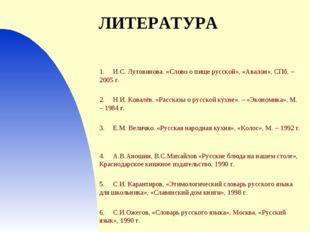 ЛИТЕРАТУРА 1. И.С. Лутовинова. «Слово о пище русской», «Авалон», СПб. – 2005