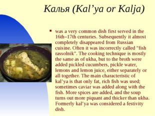 Калья (Kal'ya or Kalja) was a very common dish first served in the 16th–17th