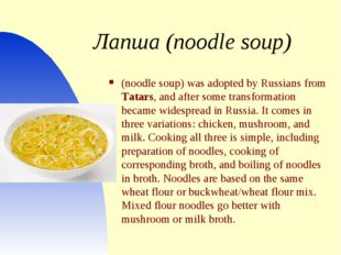 Лапша (noodle soup) (noodle soup) was adopted by Russians from Tatars, and af