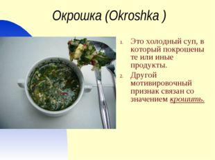 Окрошка (Okroshka ) Это холодный суп, в который покрошены те или иные продукт