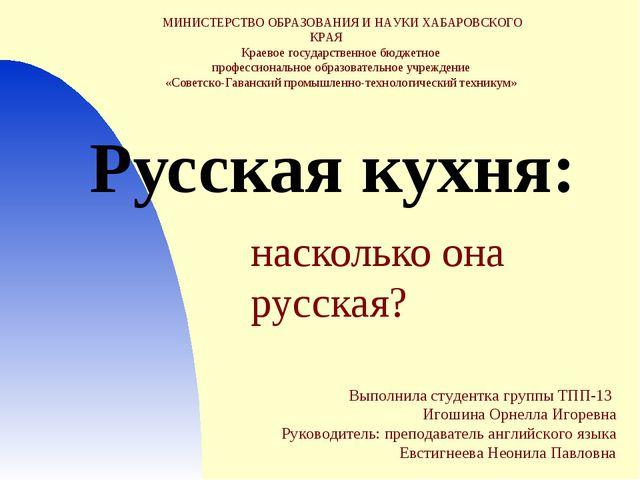 Русская кухня: насколько она русская? МИНИСТЕРСТВО ОБРАЗОВАНИЯ И НАУКИ ХАБАРО...