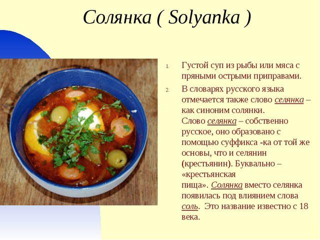 Солянка (Solyanka ) Густой суп из рыбы или мяса с пряными острыми приправами...
