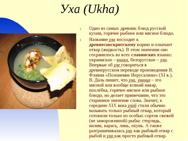Уха (Ukha) Одно из самых древних блюд русской кухни, горячее рыбное или мясно...