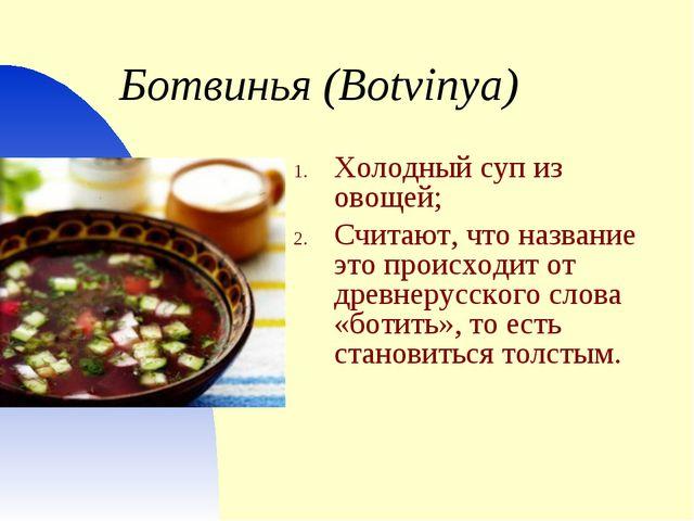 Ботвинья (Botvinya) Холодный суп из овощей; Считают, что название это происх...