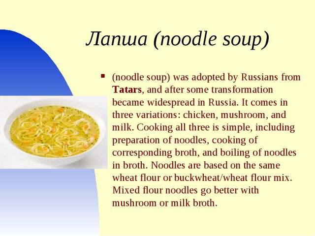Лапша (noodle soup) (noodle soup) was adopted by Russians from Tatars, and af...
