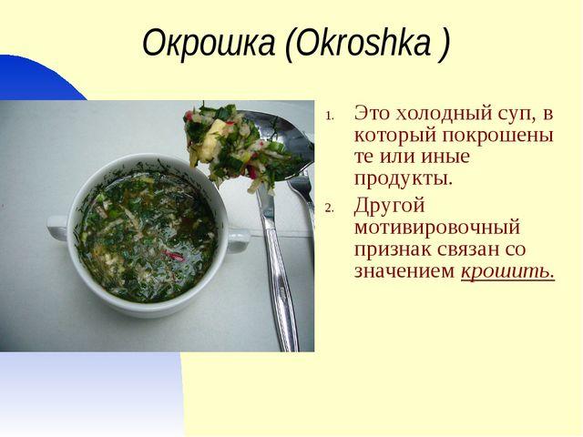 Окрошка (Okroshka ) Это холодный суп, в который покрошены те или иные продукт...