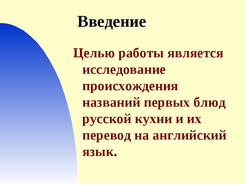 Введение Целью работы является исследование происхождения названий первых блю...
