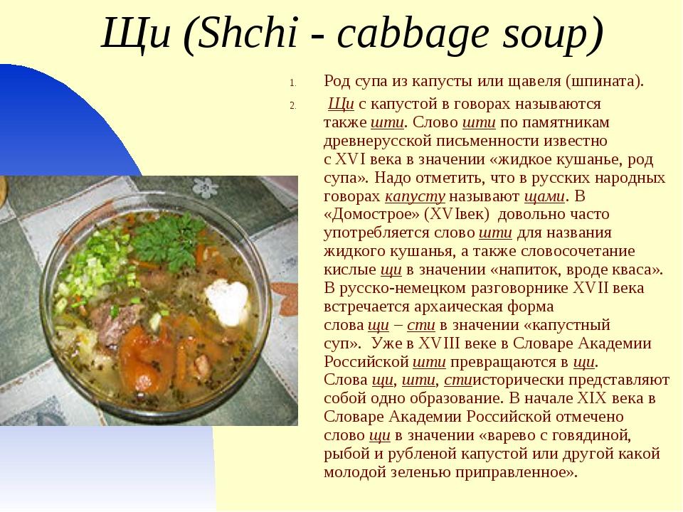 Щи (Shchi - cabbage soup) Род супа из капусты или щавеля (шпината). Щис капу...