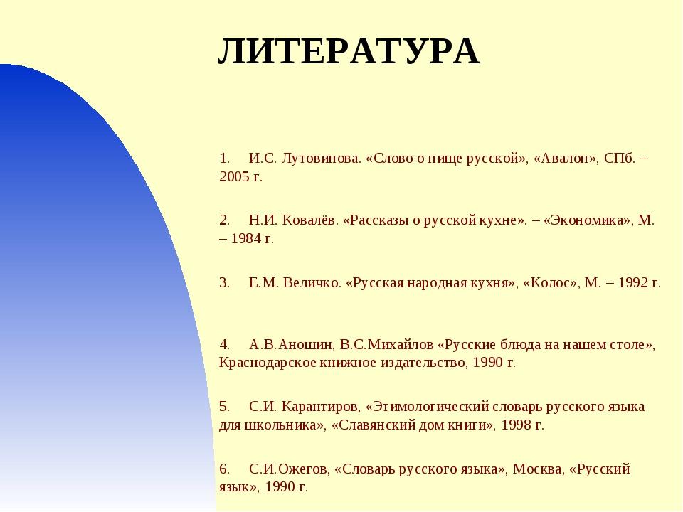 ЛИТЕРАТУРА 1. И.С. Лутовинова. «Слово о пище русской», «Авалон», СПб. – 2005...