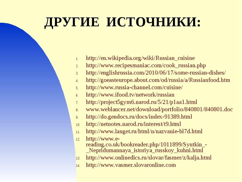 ДРУГИЕ ИСТОЧНИКИ: http://en.wikipedia.org/wiki/Russian_cuisine http://www.rec...