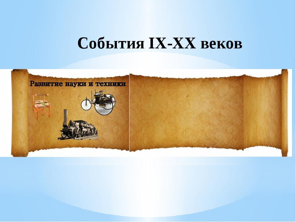 События IХ-ХХ веков