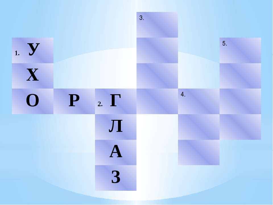 3. 1.У 5. Х О Р 2.Г 4. Л А З