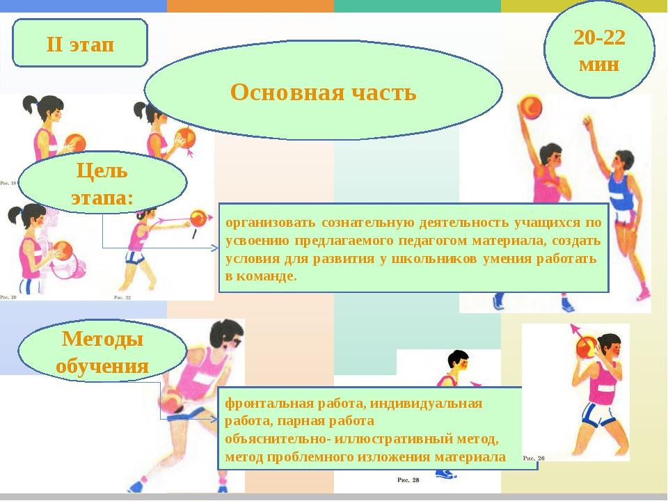 II этап Основная часть 20-22 мин организовать сознательную деятельность учащи...