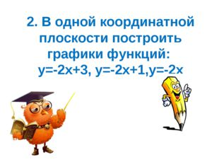 2. В одной координатной плоскости построить графики функций: у=-2х+3, у=-2х+1