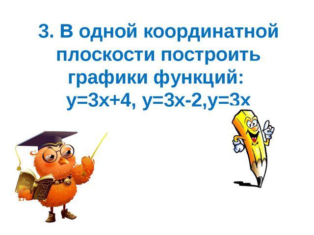 3. В одной координатной плоскости построить графики функций: у=3х+4, у=3х-2,у...