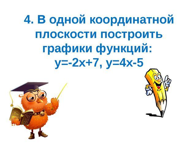 4. В одной координатной плоскости построить графики функций: у=-2х+7, у=4х-5