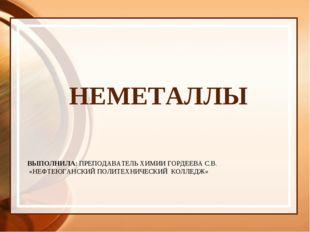 ВЫПОЛНИЛА: ПРЕПОДАВАТЕЛЬ ХИМИИ ГОРДЕЕВА С.В. «НЕФТЕЮГАНСКИЙ ПОЛИТЕХНИЧЕСКИЙ К
