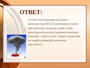 ОТВЕТ: В этом стихотворении речь идет о диоксиде серы (SO2). Карантинные стра