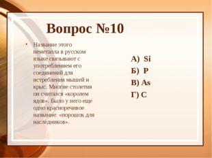 Вопрос №10 Название этого неметалла в русском языке связывают с употреблением