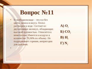 Вопрос №11 В свободном виде – это газ без цвета, запаха и вкуса. Плохо раство