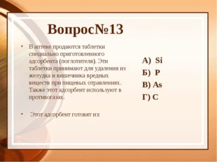 Вопрос№13 В аптеке продаются таблетки специально приготовленного адсорбента (