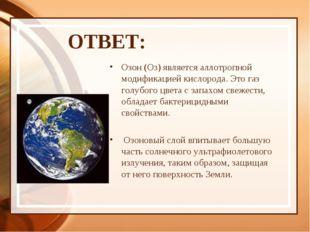 ОТВЕТ: Озон (О3) является аллотропной модификацией кислорода. Это газ голубог