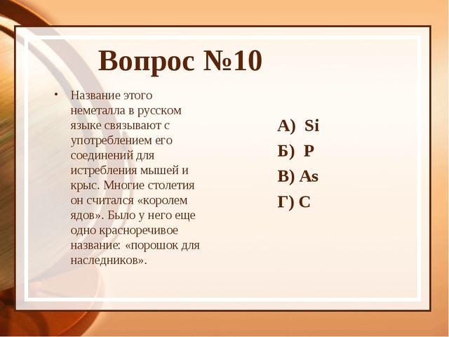 Вопрос №10 Название этого неметалла в русском языке связывают с употреблением...