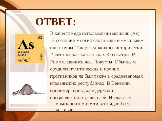 ОТВЕТ: В качестве яда использовали мышьяк (As). В сознании многих слова «яд»...