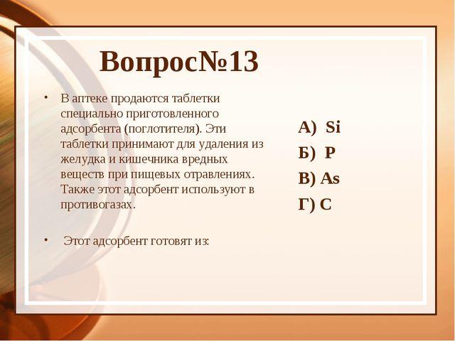 Вопрос№13 В аптеке продаются таблетки специально приготовленного адсорбента (...