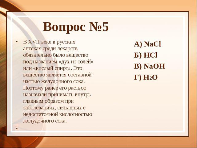 Вопрос №5 В XVII веке в русских аптеках среди лекарств обязательно было вещес...
