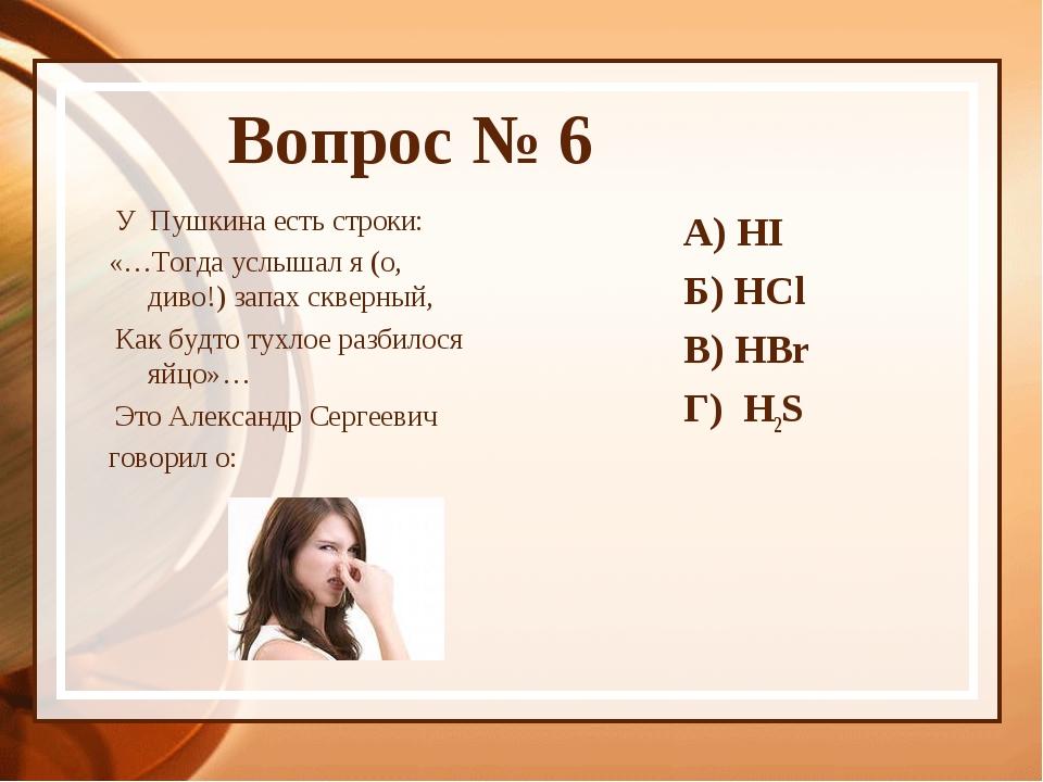 Вопрос № 6 У Пушкина есть строки: «…Тогда услышал я (о, диво!) запах скверный...