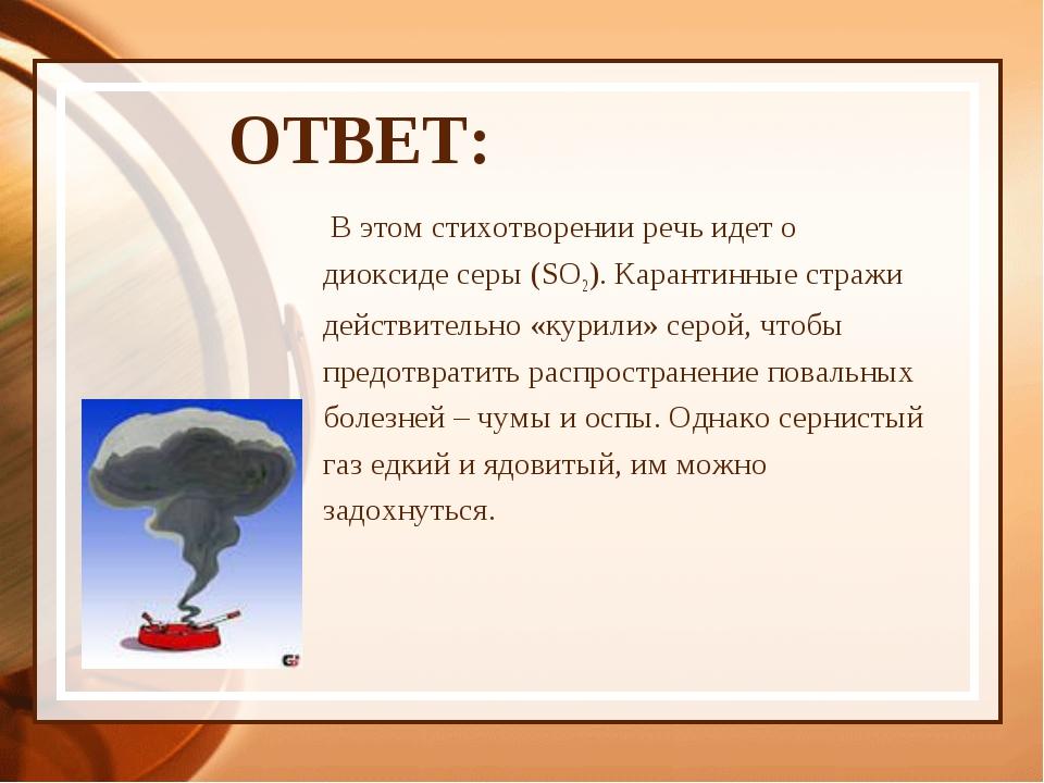 ОТВЕТ: В этом стихотворении речь идет о диоксиде серы (SO2). Карантинные стра...