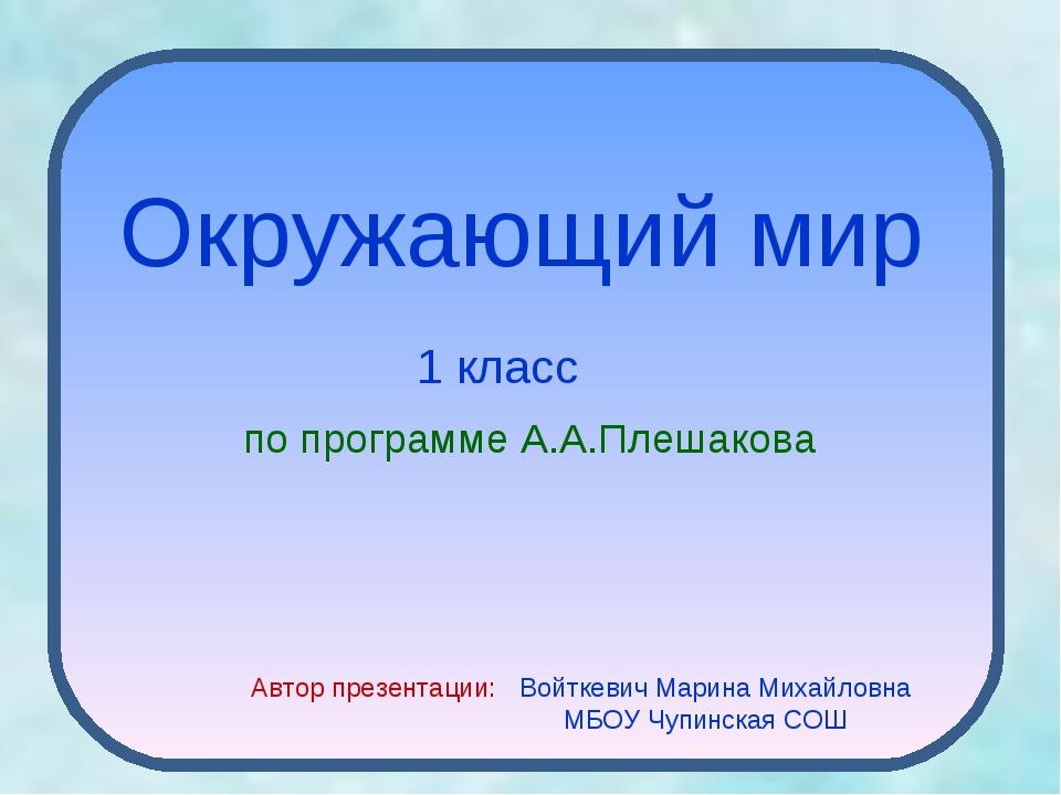 Окружающий мир 1 класс Автор презентации: Войткевич Марина Михайловна МБОУ Чу...