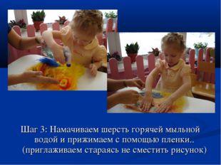 Шаг 3: Намачиваем шерсть горячей мыльной водой и прижимаем с помощью пленки..