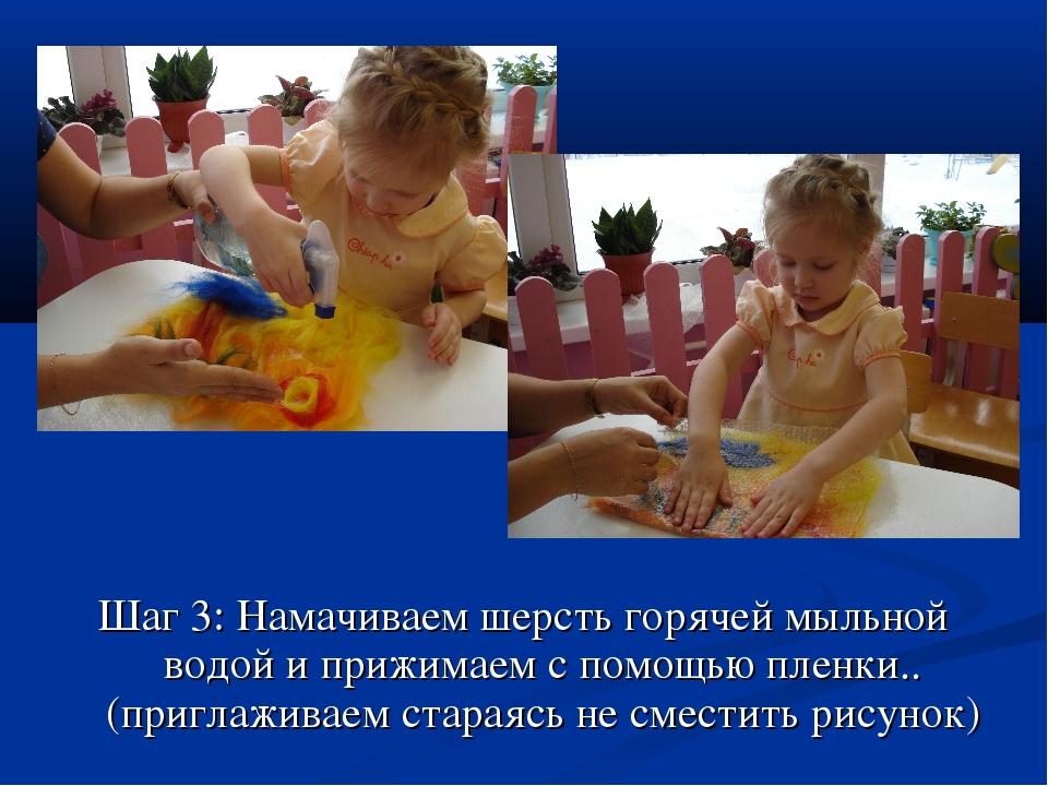 Шаг 3: Намачиваем шерсть горячей мыльной водой и прижимаем с помощью пленки.....