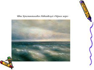Иван Константинович Айвазовский «Чёрное море»