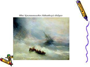 Иван Константинович Айвазовский «Радуга»