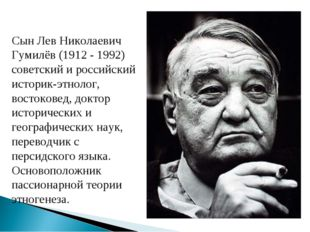 Сын Лев Николаевич Гумилёв (1912 - 1992) советский и российский историк-этнол