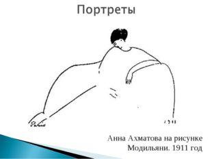 Анна Ахматова на рисунке Модильяни. 1911 год