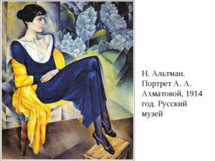 Н. Альтман. Портрет А. А. Ахматовой, 1914 год. Русский музей