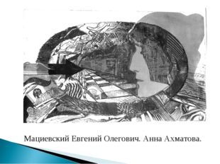 Мациевский Евгений Олегович. Анна Ахматова.