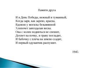 Памяти друга И в День Победы, нежный и туманный, Когда заря, как зарево, крас