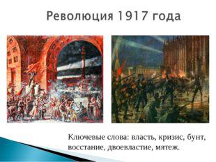 Ключевые слова: власть, кризис, бунт, восстание, двоевластие, мятеж.