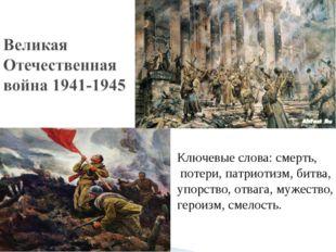 Ключевые слова: смерть, потери, патриотизм, битва, упорство, отвага, мужество