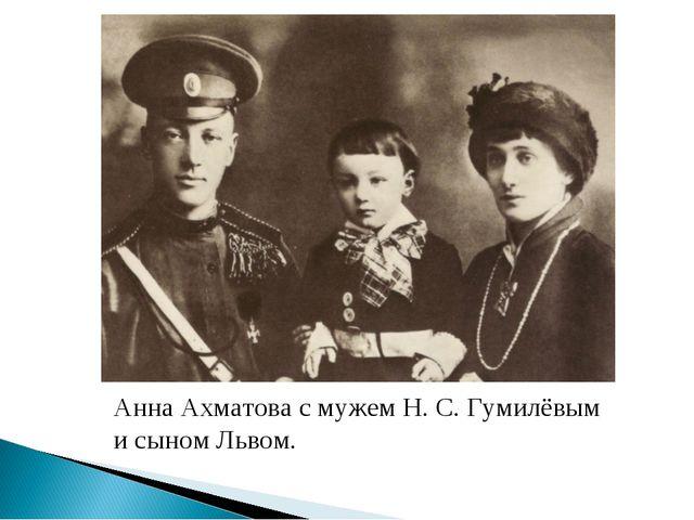 Анна Ахматова с мужем Н. С. Гумилёвым и сыном Львом.