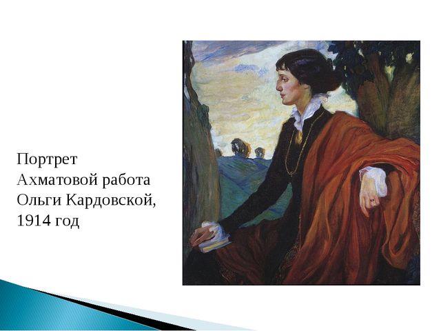 Портрет Ахматовой работа Ольги Кардовской, 1914 год