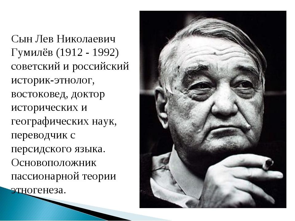 Сын Лев Николаевич Гумилёв (1912 - 1992) советский и российский историк-этнол...