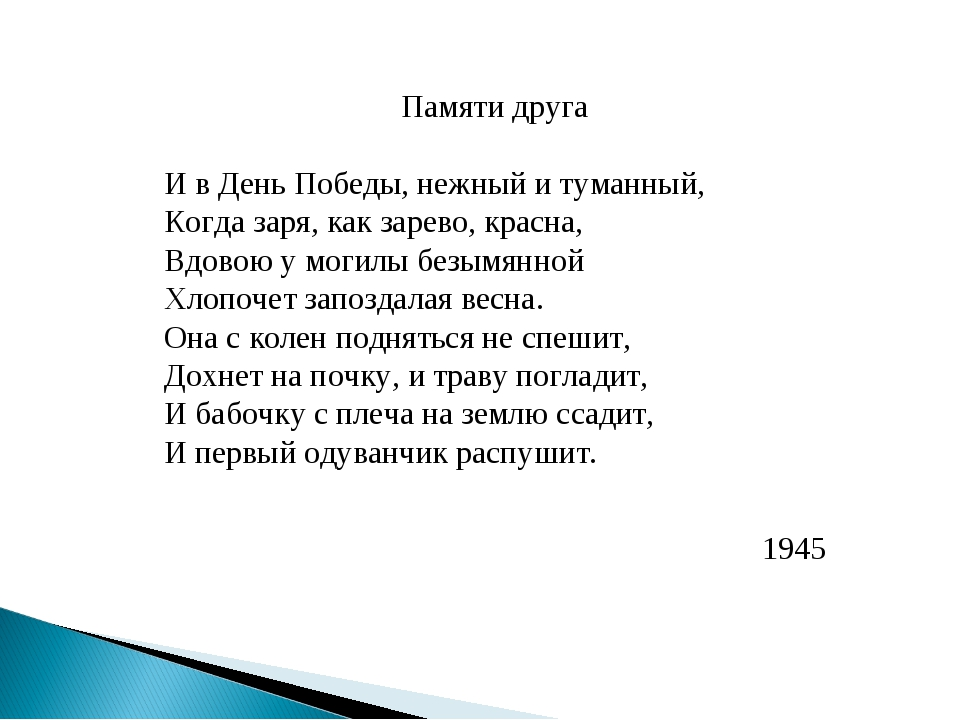 Памяти друга И в День Победы, нежный и туманный, Когда заря, как зарево, крас...