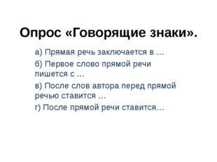Опрос «Говорящие знаки». а) Прямая речь заключается в … б) Первое слово прямо